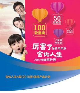 金佑人生A款(2018版)保險產品計劃