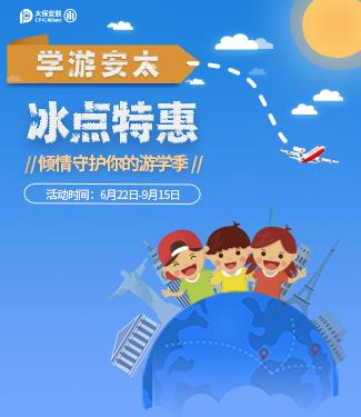 學游安太·留學保障計劃